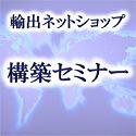輸出ネットショップ構築セミナー・125.jpg